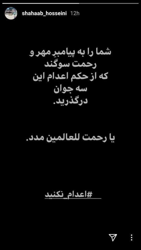 هنرمندان و ورزشکاران: معترضان آبان ۹۸ را #اعدام_نکنید